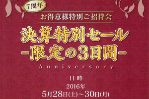 7周年 お得意様特別ご招待会開催