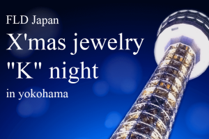 "「X'mas jewelry ""K"" night in yokohama」いよいよ明後日"