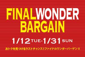 【港北店】FINALWONDER BARGAIN