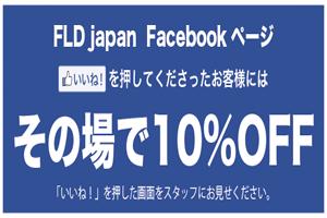Facebook限定キャンペーン