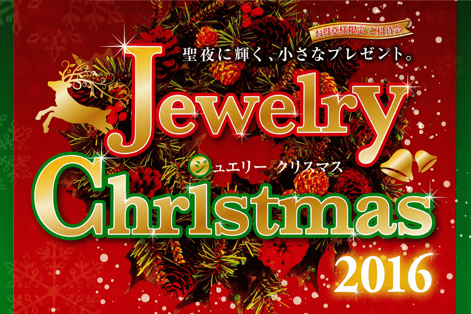 Jewelry Christmas 2016