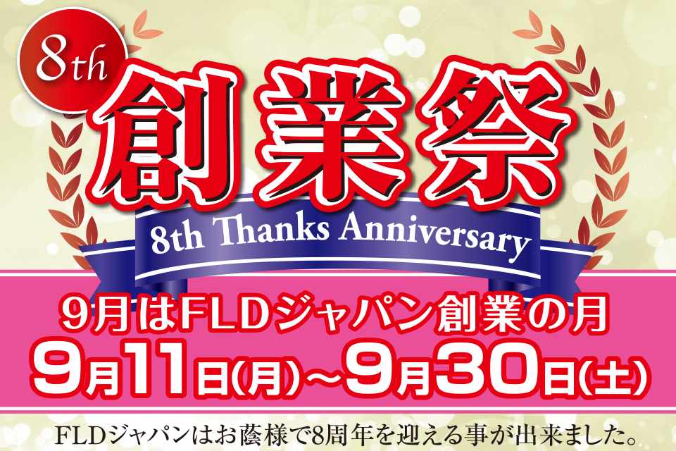 FLDジャパン創業祭のお知らせ!